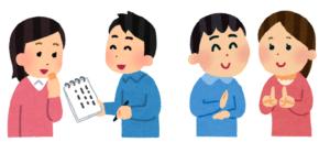 神戸東灘筆談指文字手話対応整体
