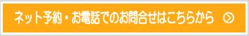 松村カイロ整体へネット予約・お電話でのお問い合わせはこちらから