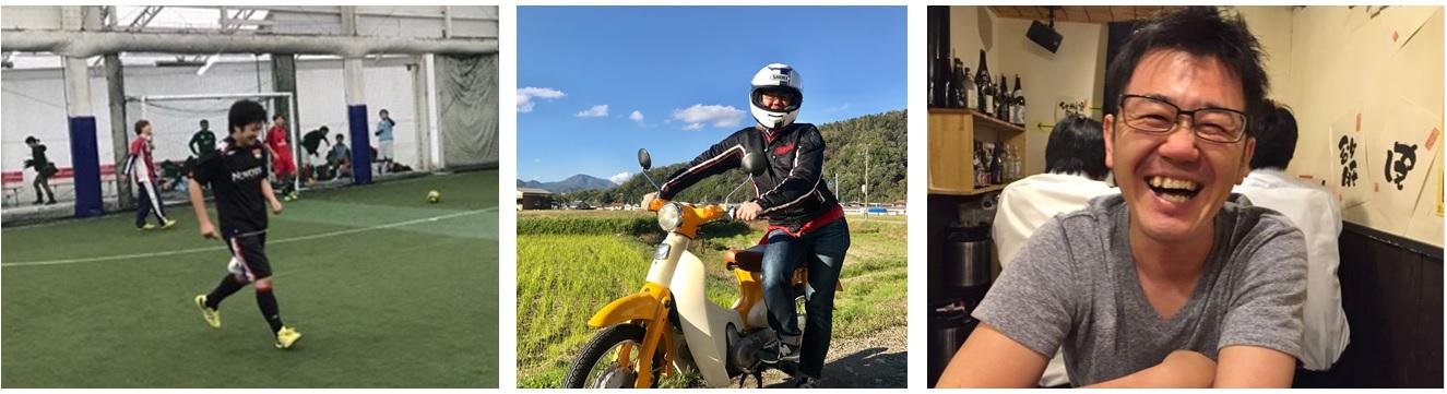 松村カイロ整体趣味バイクフットサルビール