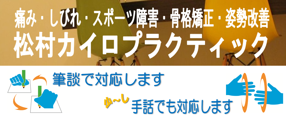 摂津本山/岡本/青木/芦屋 カイロ整体院 松村カイロプラクティック