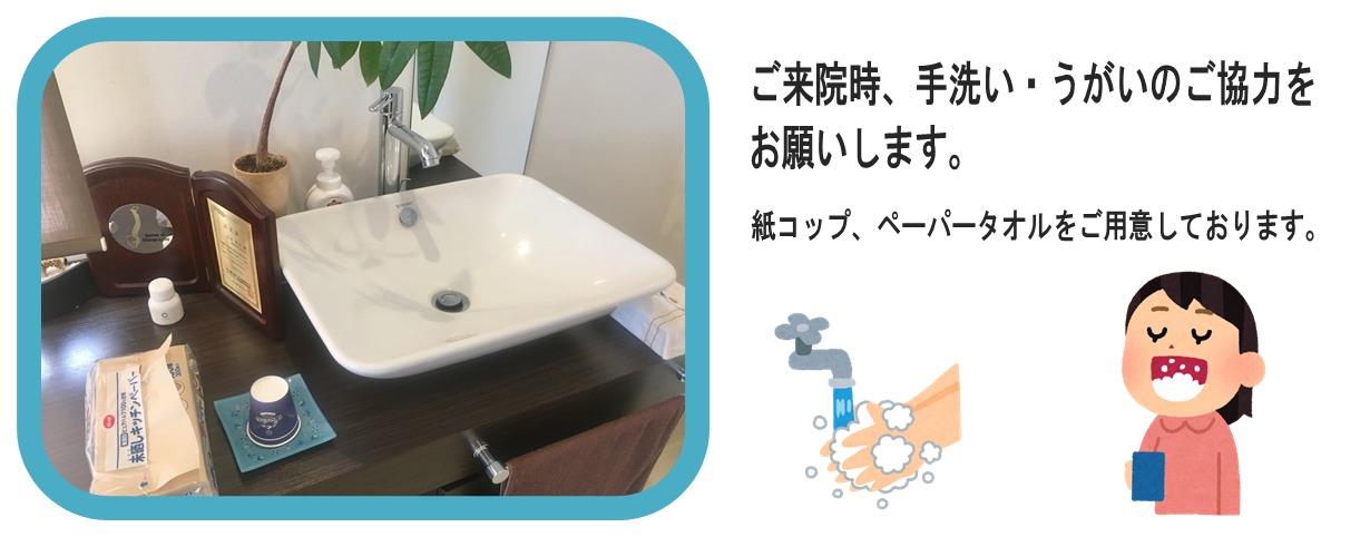 手洗い・うがいのお願い