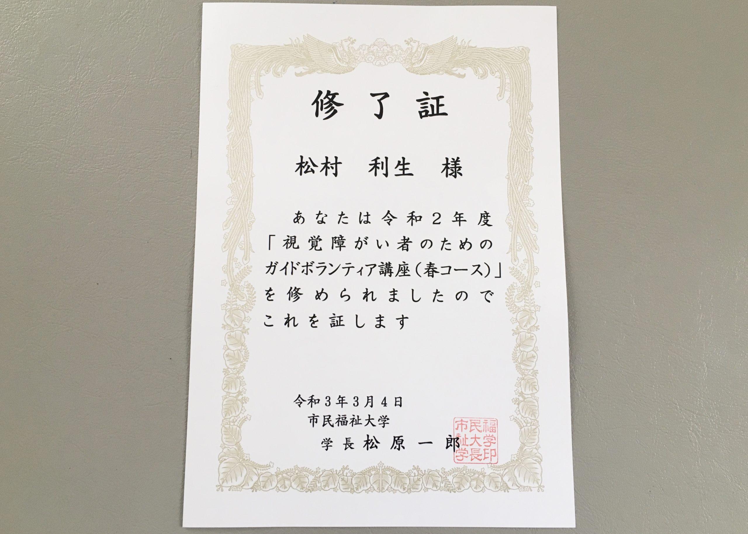 神戸市視覚障がい者のためのガイドボランティア講座修了証
