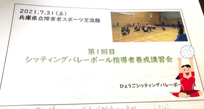 シッティングバレーボール指導者講習兵庫神戸